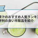 020_アイキャッチ_美味しい青汁のおすすめ人気ランキング 口コミで評判の良い市販品を紹介