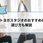 【最新版】ホットヨガスタジオのおすすめ6選!選び方も解説