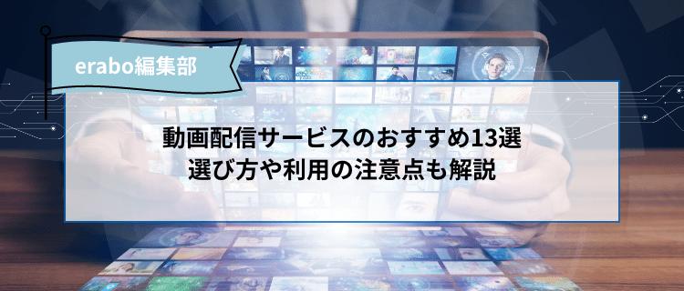 動画配信サービスのおすすめ13選を紹介!選び方や利用の注意点も解説