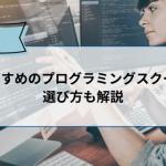 【最新版】大阪でおすすめのプログラミングスクール15選!選び方も解説