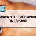 【最新版】おすすめの痩身エステ6社を目的別に紹介!選び方も解説