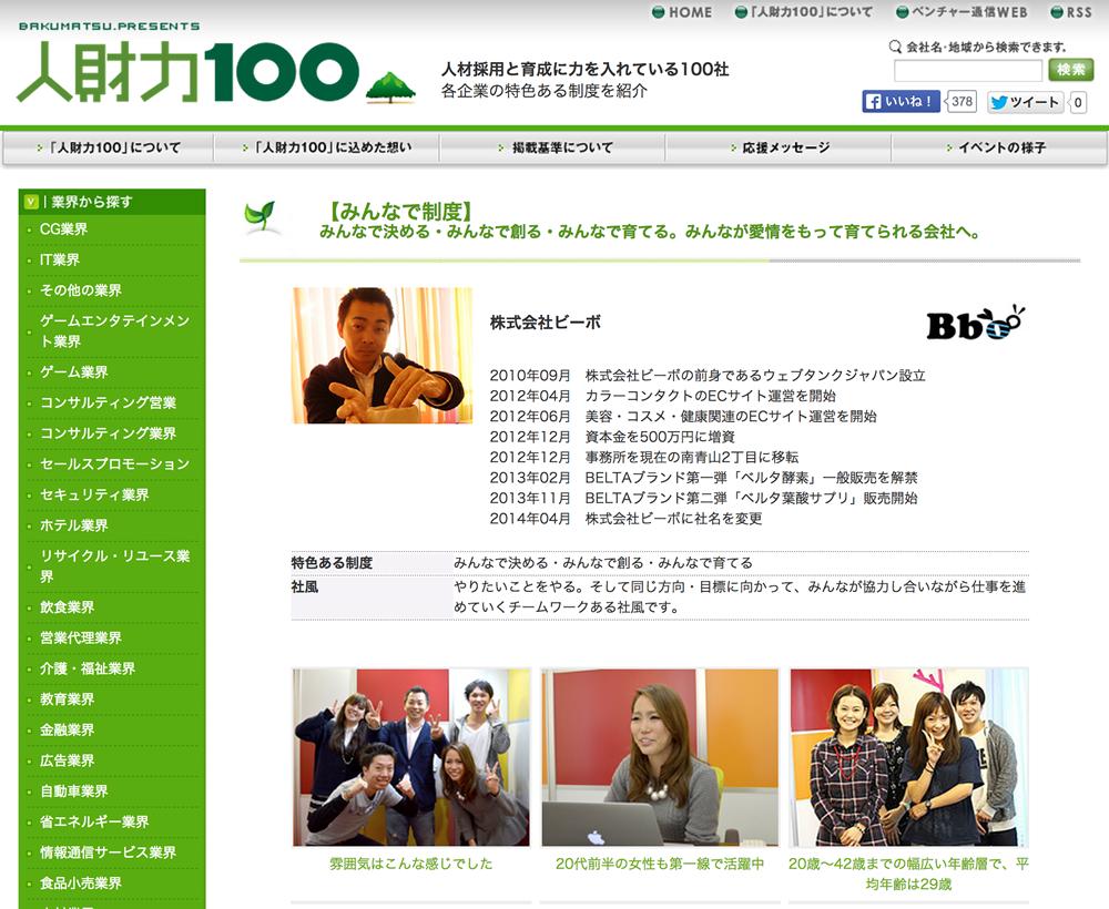 株式会社ビーボ|人財力100 人材採用と育成に力を入れている100社