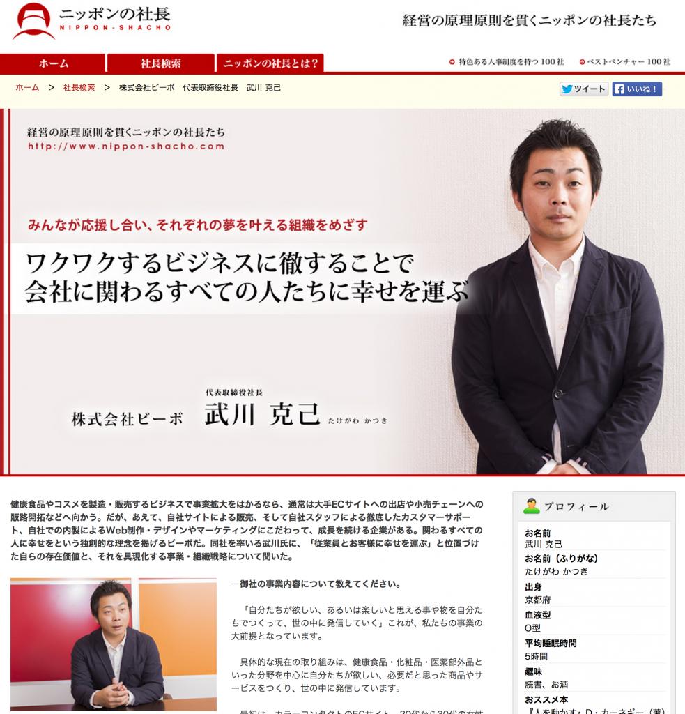 株式会社ビーボ   武川 克己   ニッポンの社長