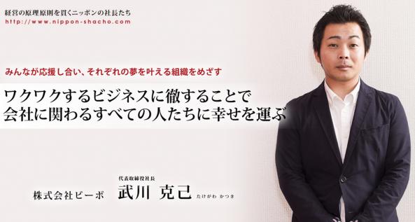 ニッポンの社長の画像 p1_11