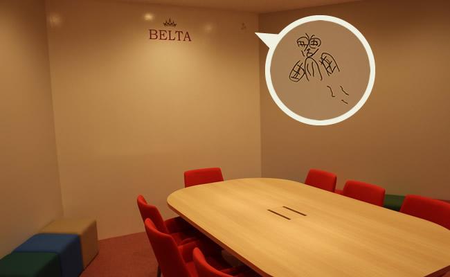 赤い会議室①