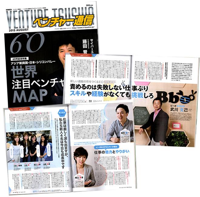 「ベンチャー通信」2015年August号