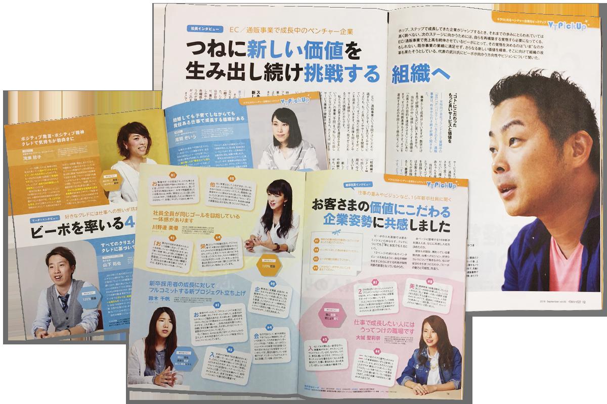 「ベンチャー通信」2016年9号02