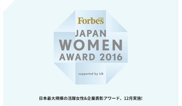womenaward_cut-1