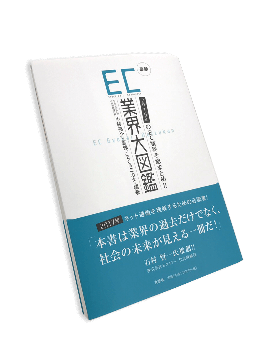 ec_book