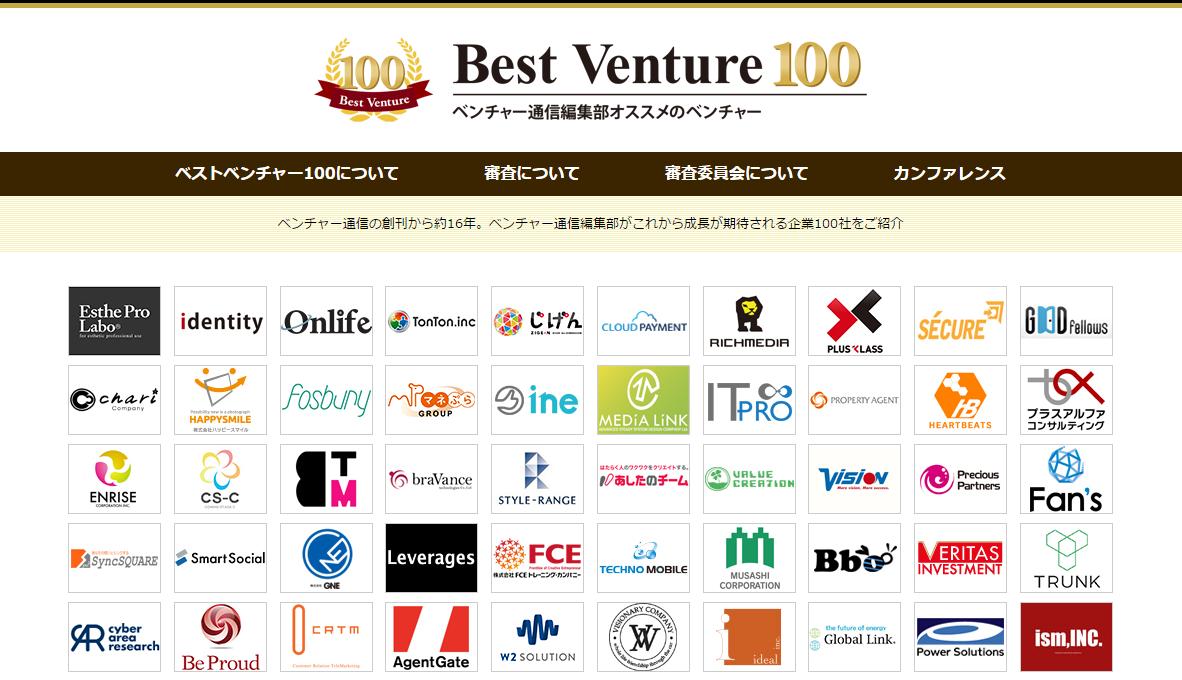 2017-03-10_bestventure100