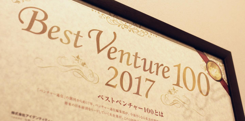 bestventure100_2017_1a
