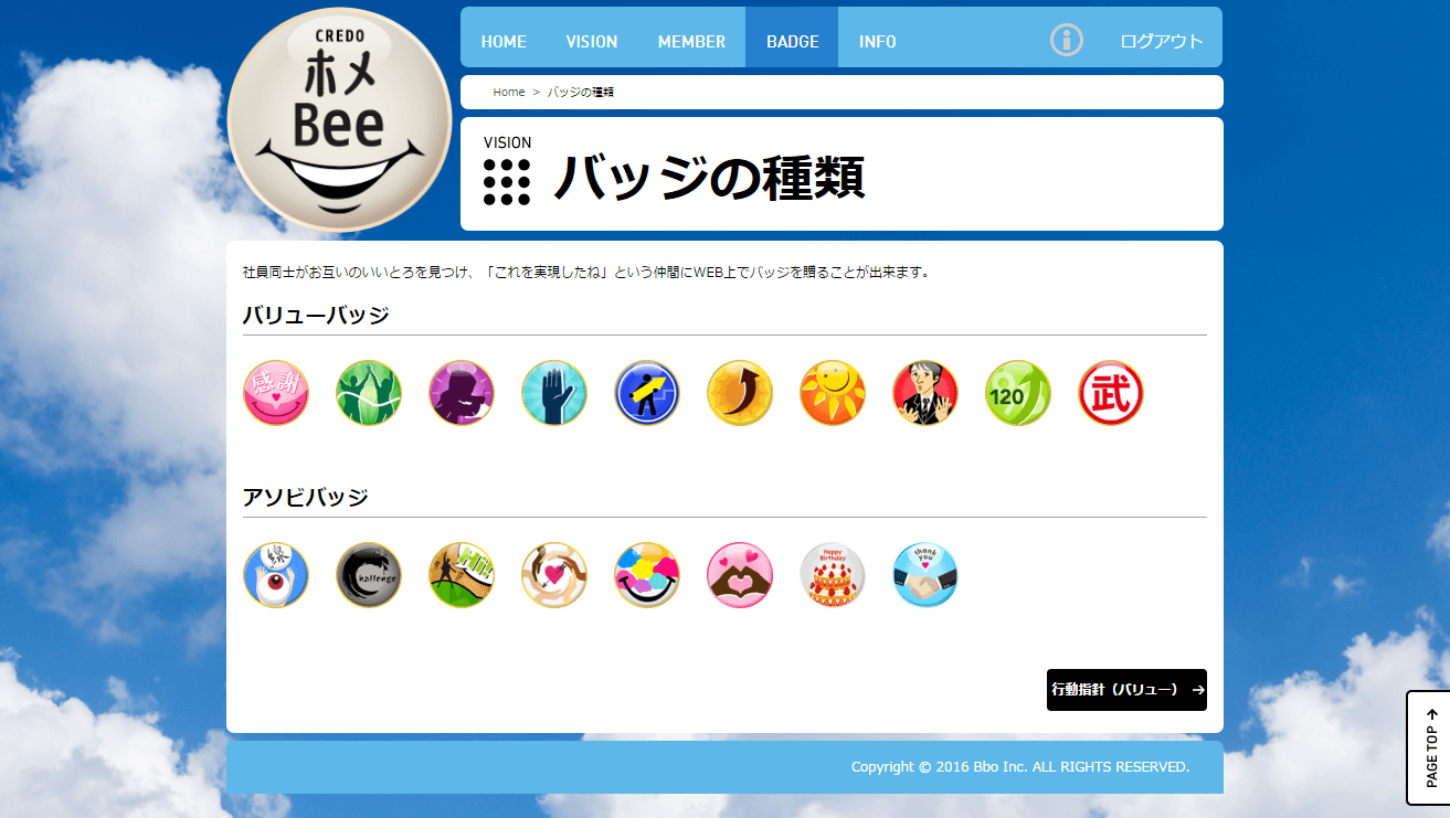 homebee_badges