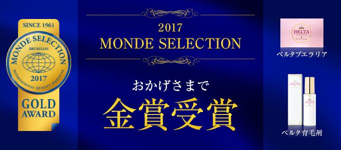 2017モンドセレクション