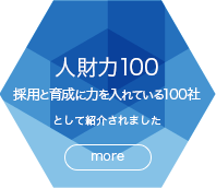 人材力100