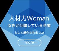 人材力Woman
