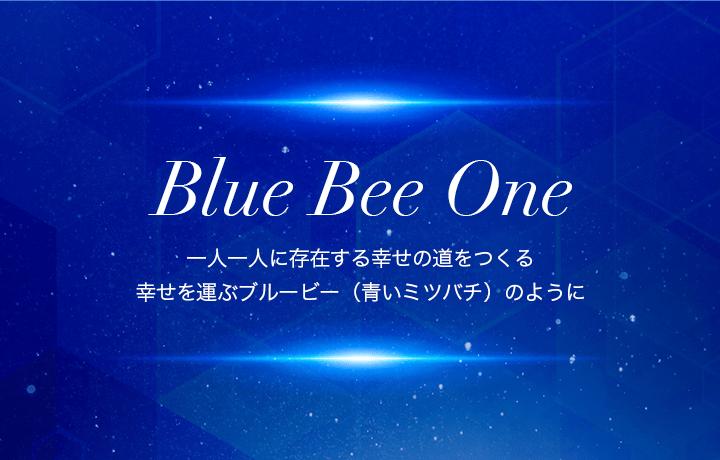 株式会社ビーボ/Bbo|Blue Bee One~一人一人に存在する幸せの道をつくる。幸せを運ぶブルービー(青いミツバチ)のように~
