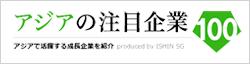 アジアの注目企業100
