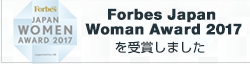 「Forbes JAPAN WOMEN AWARD 2017」に選ばれました